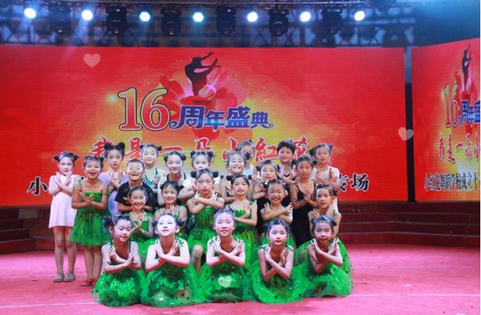 费县小红花舞蹈艺术学校