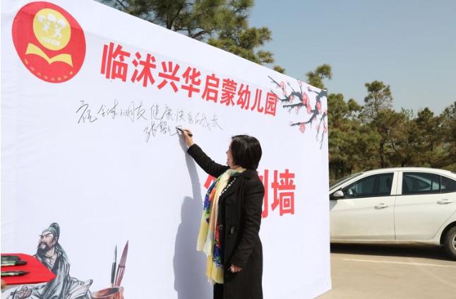 临沭县兴华幼儿园